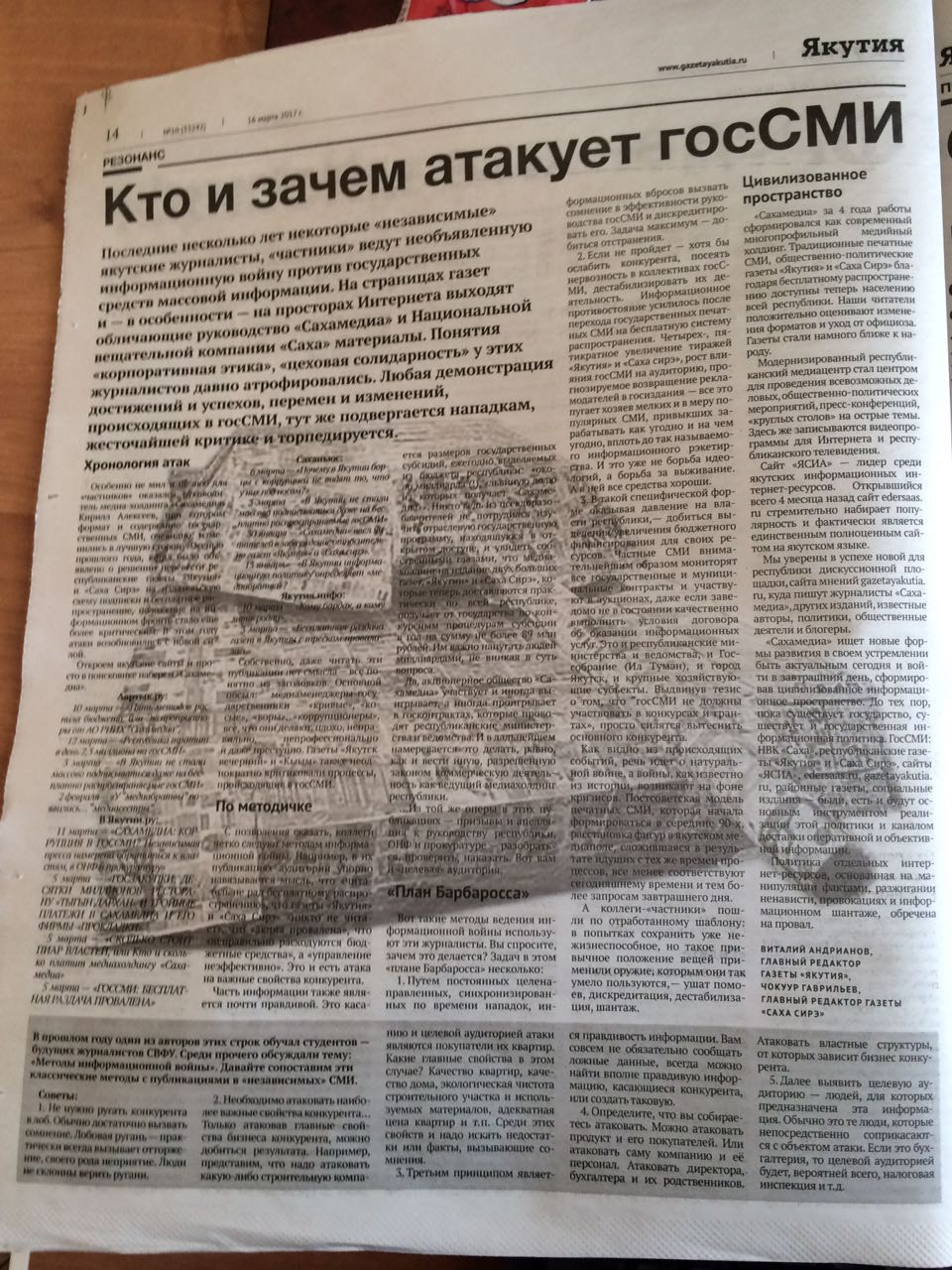 """Кирилл АЛЕКСЕЕВ """"пилит"""" бюджет прикрываясь интересами госСМИ?"""