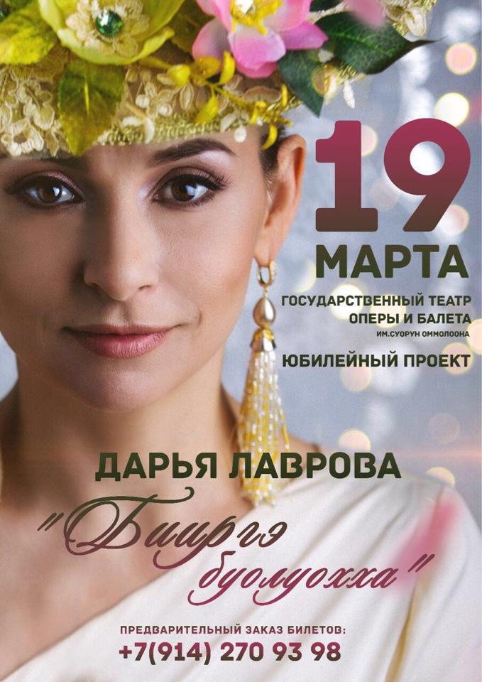 Концерт Дарьи ЛАВРОВОЙ:  Только ЖИВОЙ звук!