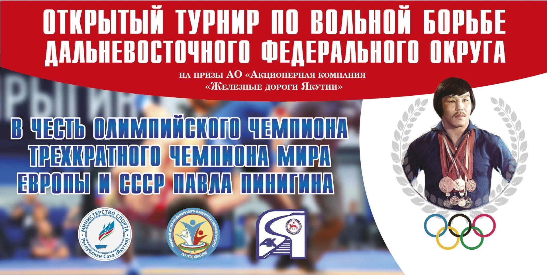 Открытый турнир по вольной борьбе Дальневосточного Федерального Округа