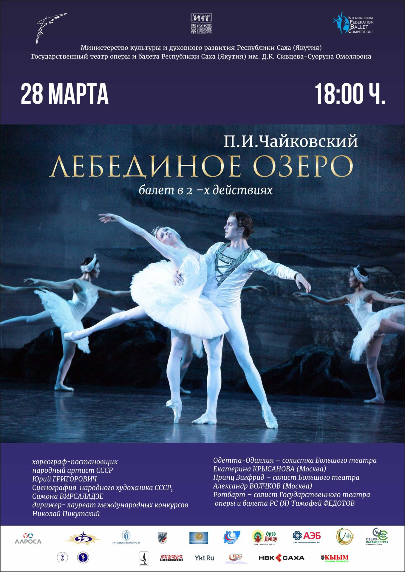 140 лет главному русскому балету «Лебединое озеро»