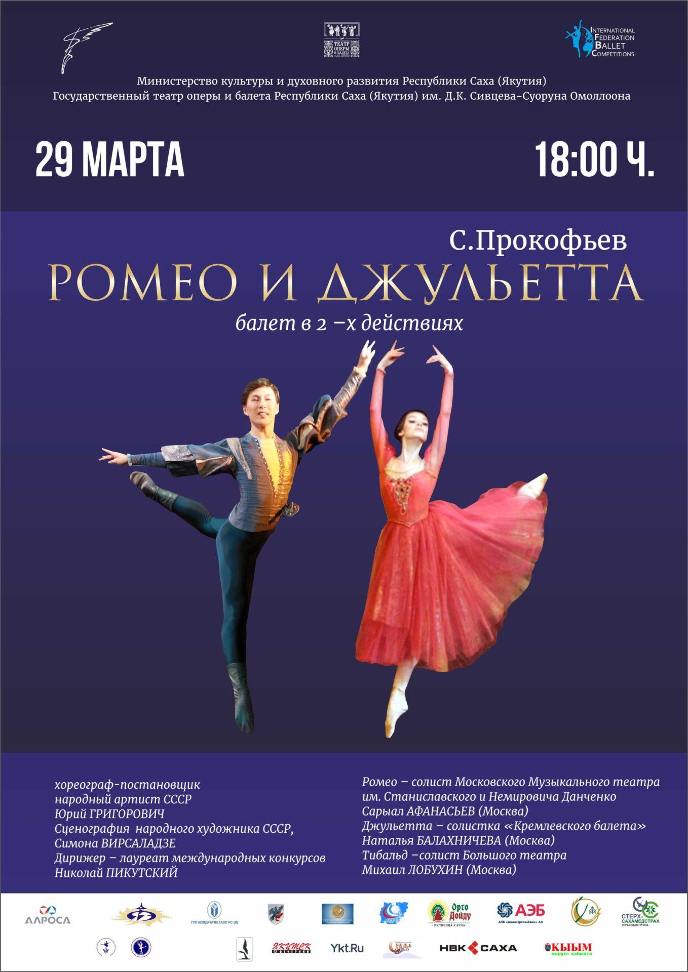 Гениальный балет С.Прокофьева «Ромео и Джульетта»  на главной сцене Якутии.