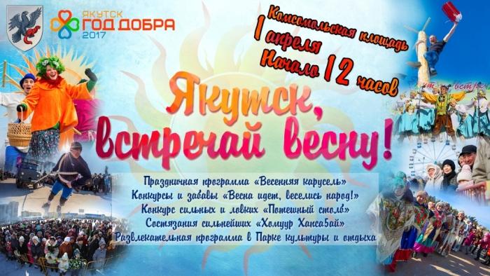 Что интересного ждет горожан и гостей столицы на празднике «Якутск, встречай весну!»