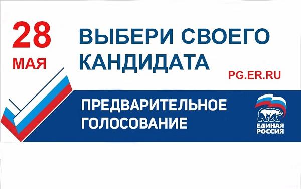 Около 40% зарегистрированных участников Предварительного голосования «Единой России» являются беспартийными