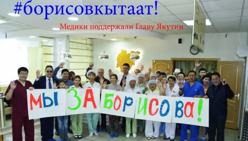 В Якутии медики устроили флешмоб в поддержку Егора Борисова