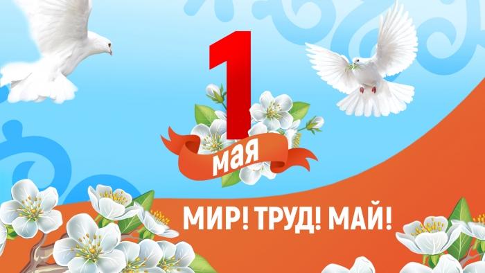 Программа праздничных мероприятий, посвященных 1 мая