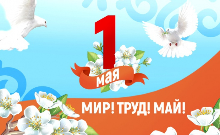 Программа празднования 1 мая в Якутске