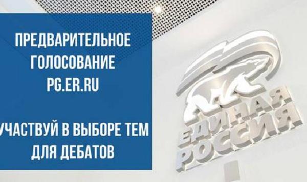«ЕДИНАЯ РОССИЯ» запустила голосование в соцсетях по отбору тем для дебатов в рамках предварительного голосования