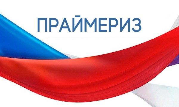 Предварительные голосования в улусах завершились с интересными итогами. Кто «Путин», кто «Кадыров»…