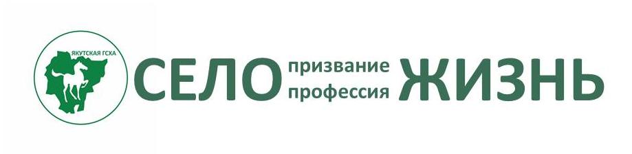Студенты Якутской ГСХА готовы к трудовому сезону