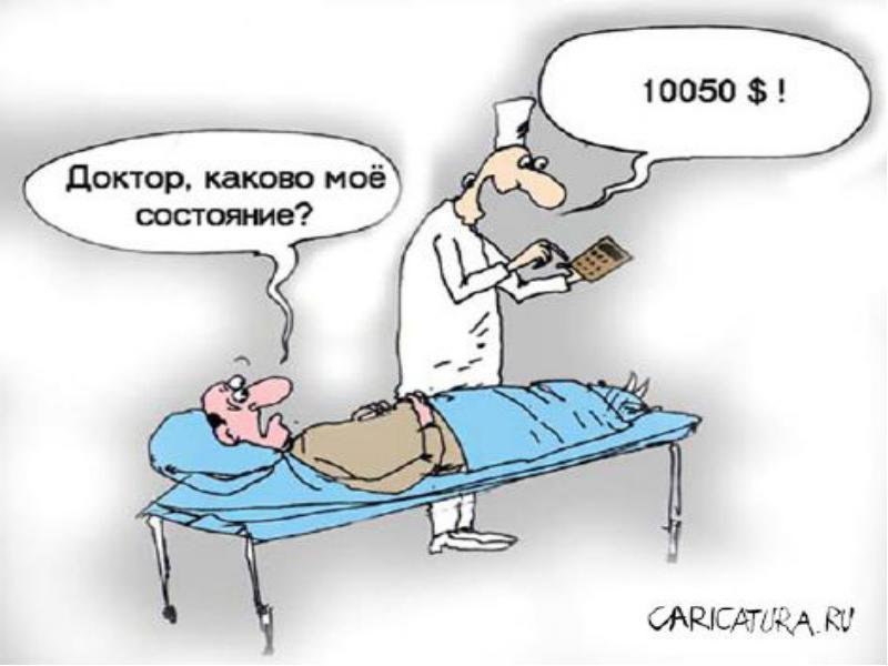 Медицинские услуги в Якутске: лучше не болеть…