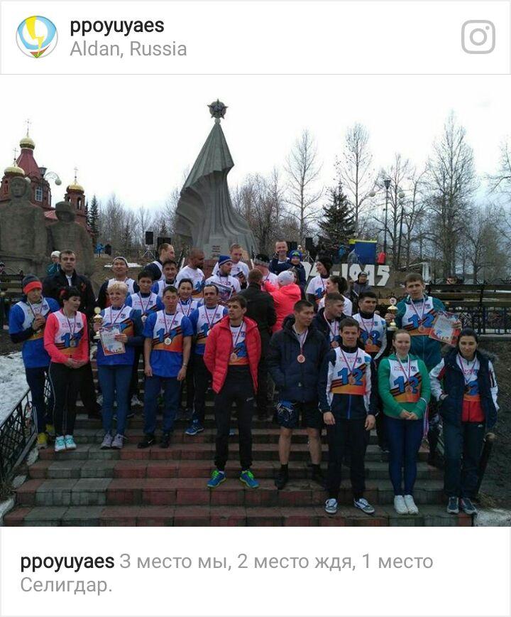 Команда железнодорожников Якутии заняла второе место на эстафете Победы