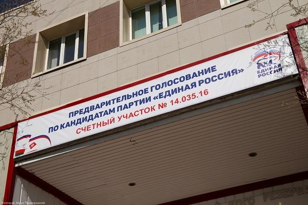 В Якутске завершился праймериз по отбору кандидата от ЕР на мэрских выборах