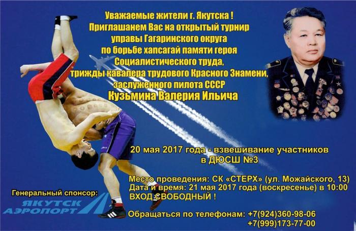 Открытый турнир по борьбе хапсагай пройдет в Якутске