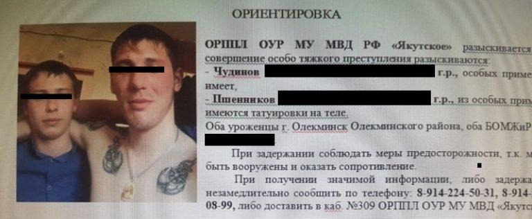 В Якутске задержаны подозреваемые в убийстве таксиста