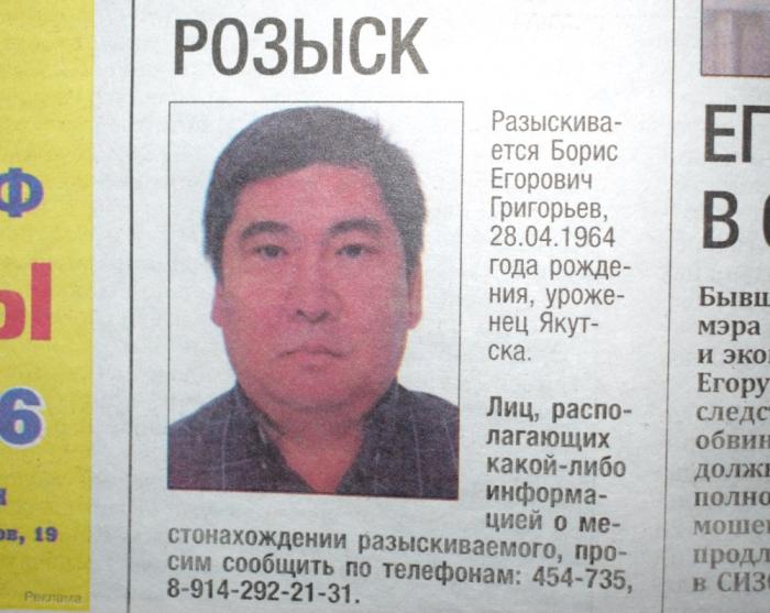 Беглого директора «РФА-Инвест» Бориса Григорьева заочно приговорили к заключению под стражу