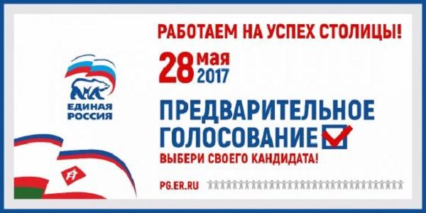 В Якутске открылись счетные участки предварительного голосования Партии «ЕДИНАЯ РОССИЯ»