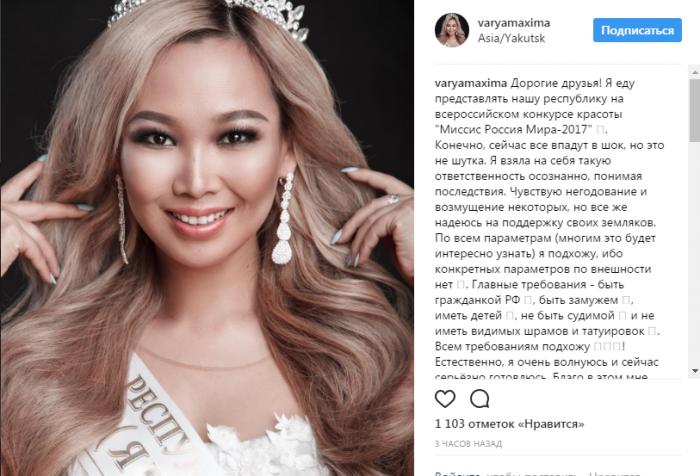 Варя Максима представит Якутию на российском конкурсе красоты «Миссис Россия мира — 2017»