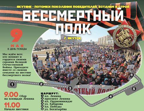 Бессмертный полк в Якутске: время и место сбора