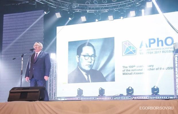Егор Борисов открыл XVIII-ю Азиатскую физическую олимпиаду