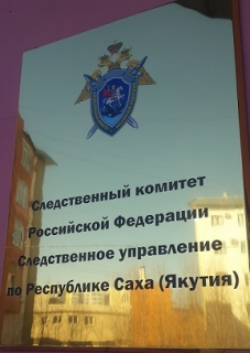 Завершено расследование уголовного дела о смерти пациента Якутского дома-интерната