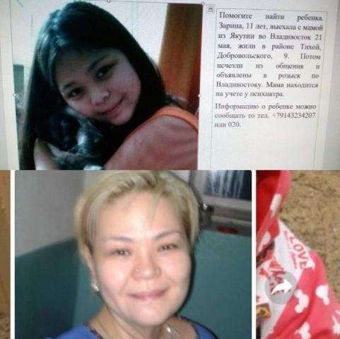 Во Владивостоке пропали мать и дочь из Якутии