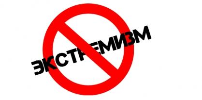 В отношении жителя Якутии возбуждено уголовное дело по факту совершения преступления экстремистского характера