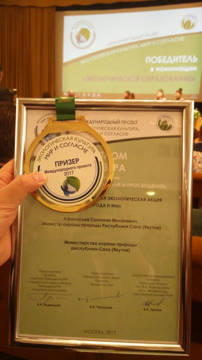 Якутия стала призером международного экологического проекта