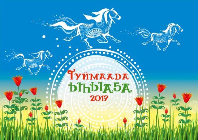 Туймаада ыһыаҕа-2017