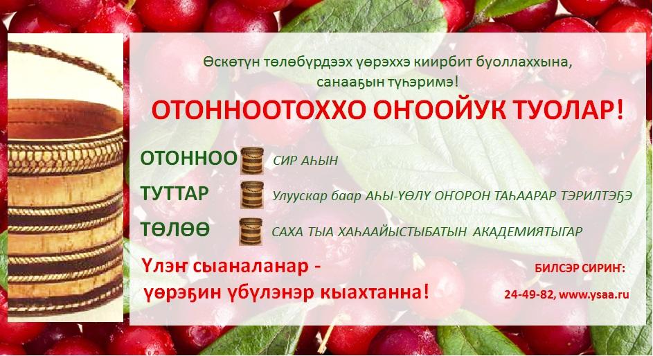 Новая программа Якутской ГСХА «От лояльности к самостоятельности»