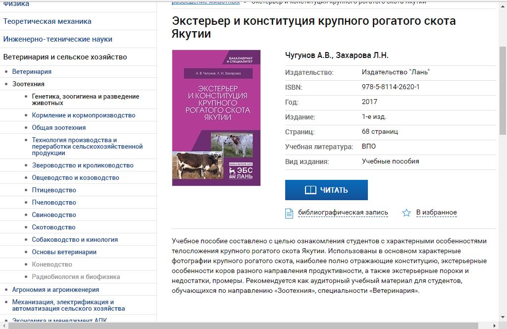 Электронная книга сотрудников Академии доступна для чтения в интернете