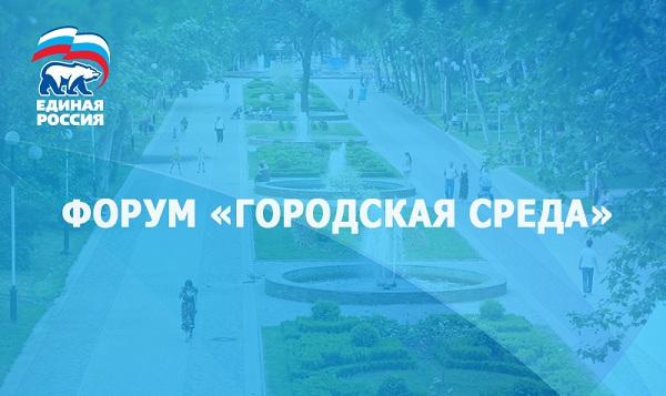 «Городская среда»