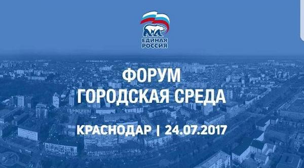 В работе форума «Единой России» «Городская среда» примут участие около 1 тыс. человек из всех регионов