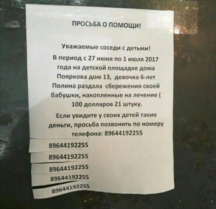 В Якутске шестилетняя девочка раздала пачку стодолларовых купюр во дворе