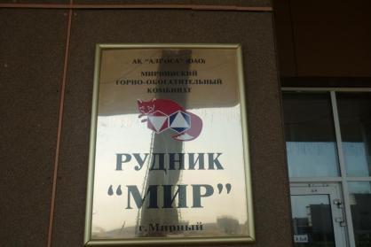 В Якутии устанавливаются обстоятельства травмирования работника на шахте