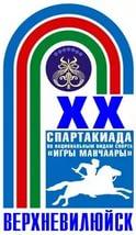 Егор БОРИСОВ стал почетным гражданином Верхневилюйского улуса