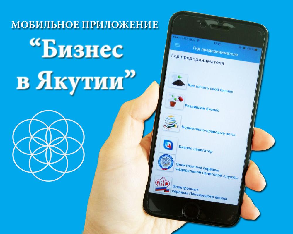 Мобильное приложение «Бизнес в Якутии» теперь доступно в IOS