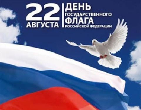 В Якутии стартовали мероприятия ко Дню государственного флага России