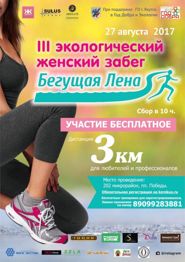 В Якутске стартует женский забег «Бегущая Лена»