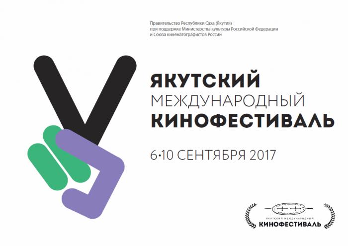 В Якутске пройдет V Якутский международный кинофестиваль