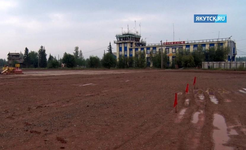 Аэропорт Олекминска возобновил работу