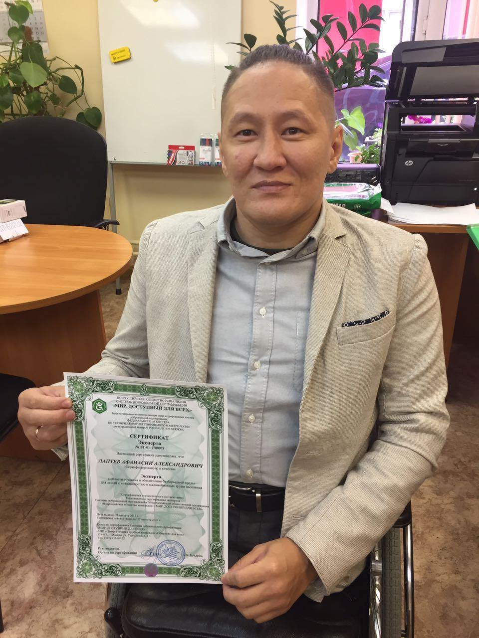 Афанасий Лаптев стал экспертом в области создания и обеспечения безбарьерной среды