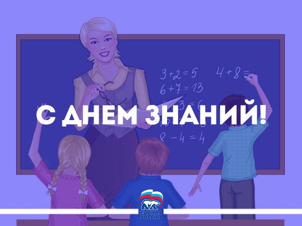 Депутаты от «Единой России» всех уровней проведут 1 сентября встречи с учениками в школах