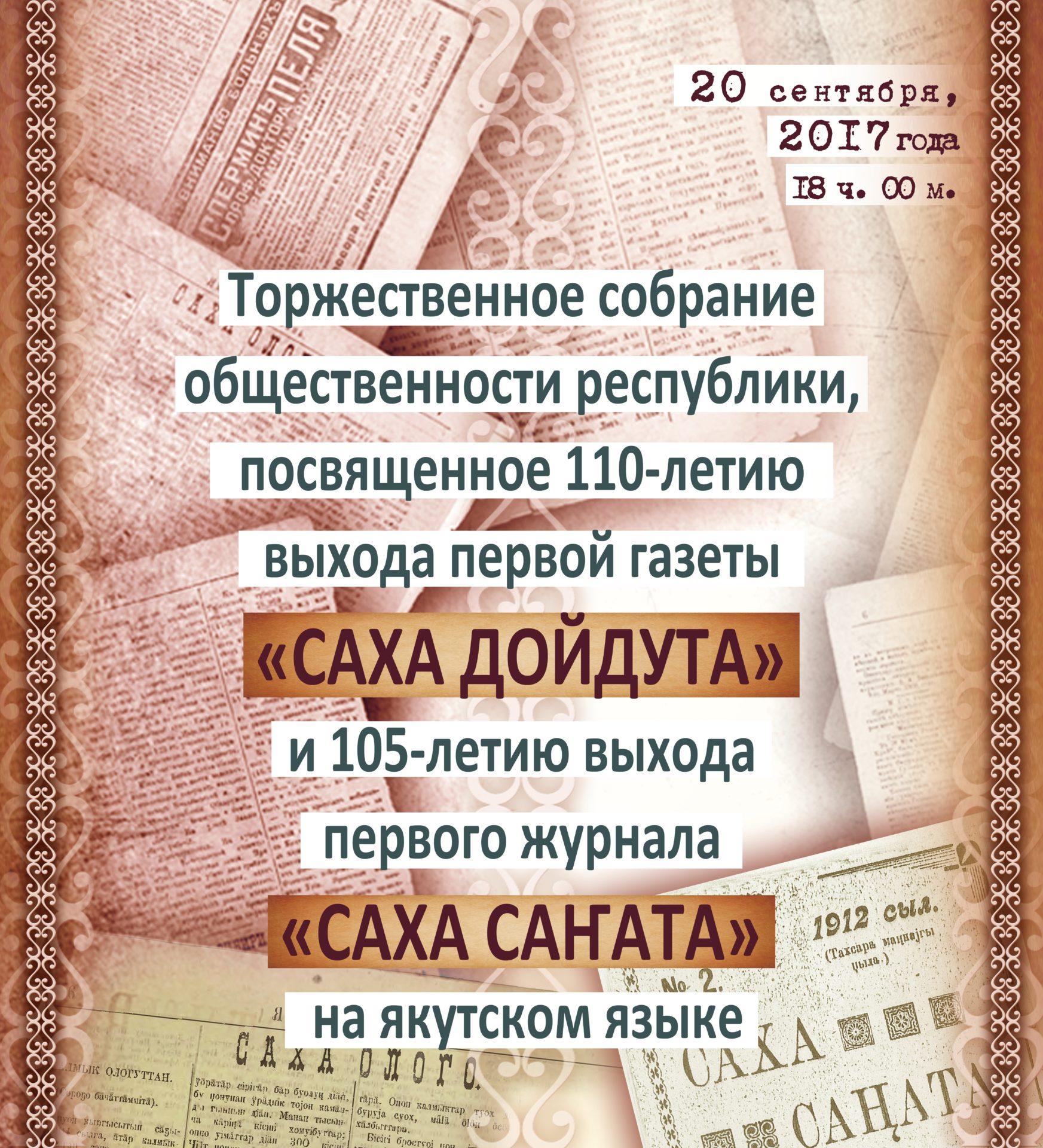 20 сентября состоится торжественное собрание, посвященное первым якутским газетам «Саха дойдута», «Саха олоҕо» и журналу «Саха саҥата»