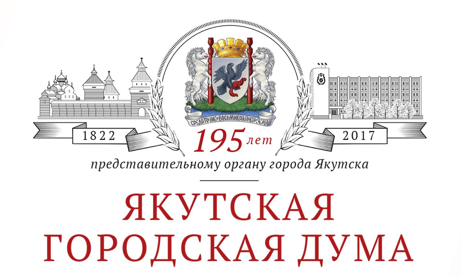 Якутская городская Дума объявила конкурс правовых инициатив