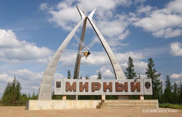 В Мирном началось заседание Наблюдательного совета АК «АЛРОСА»