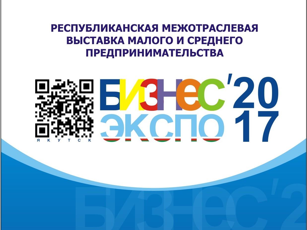 В Якутске стартует «Бизнес-Экспо-2017»
