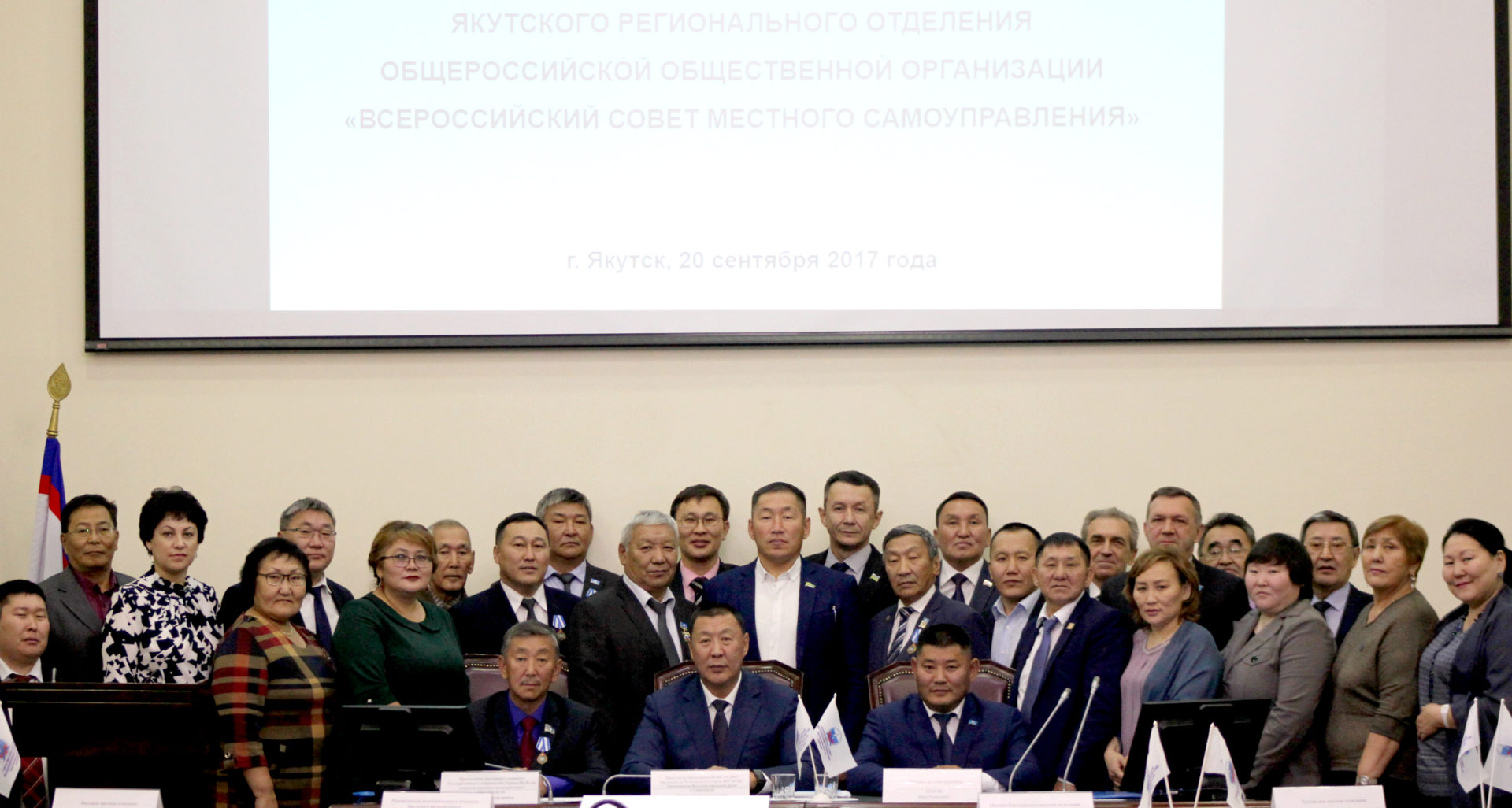 Избраны делегаты на VI Съезд Всероссийского Совета местного самоуправления