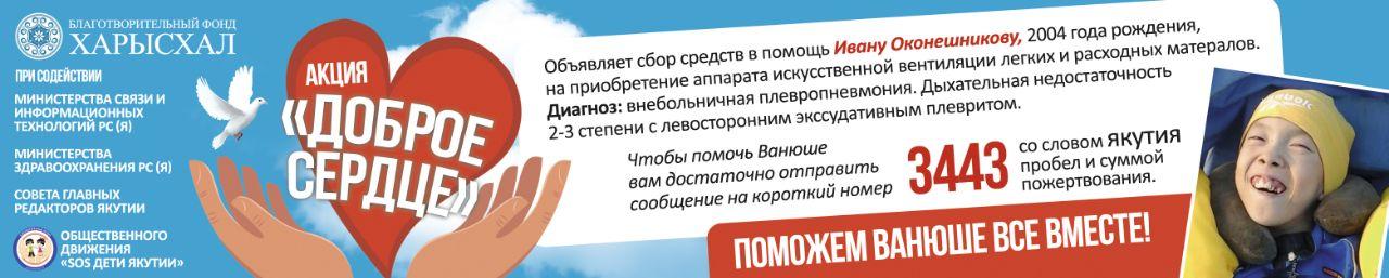 В Якутии стартует благотворительная акция «Доброе сердце»