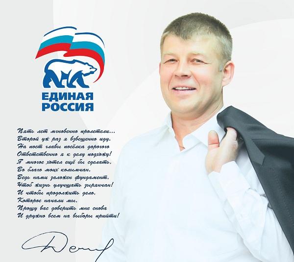 Эсеры проиграли на выборах главы п. Зырянка