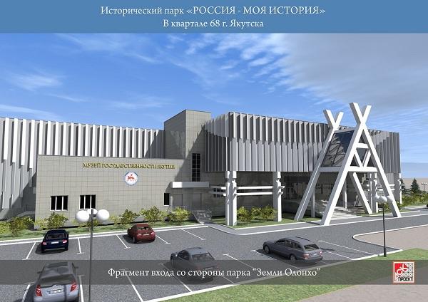 Якутия на пороге открытия уникального исторического парка «Россия – Моя история»